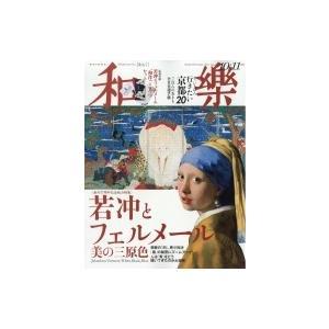 和樂(わらく) 2018年 10月号 / 和樂編集部  〔雑誌〕|hmv