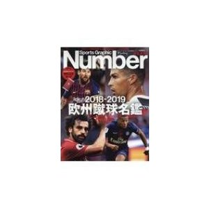 Sports Graphic Number PLUS 欧州蹴球名鑑 2018-2019 Number PLUS / Sports Graphic Number編集部 〔ムック〕