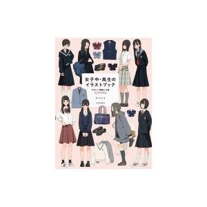女子中・高生のイラストブック かわいい制服と小物200アイテム / クマノイ 〔本〕