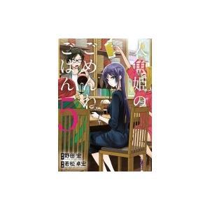 人魚姫のごめんねごはん 5 ビッグコミックススペシャル / 野田宏  〔コミック〕