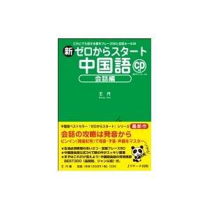 発売日:2018年09月 / ジャンル:語学・教育・辞書 / フォーマット:本 / 出版社:J リサ...