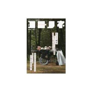 コトノネ 社会をたのしくする障害者メディア Vol.27 / はたらくよろこびデザイン室  〔ムック〕|hmv
