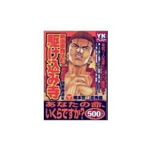 発売日:2018年09月 / ジャンル:コミック / フォーマット:コミック / 出版社:少年画報社...