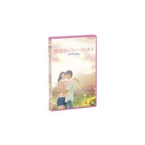 50回目のファーストキス  〔DVD〕|hmv