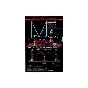 MJ無線と実験 2018年 10月号 / MJ 無線と実験編集部  〔雑誌〕|hmv