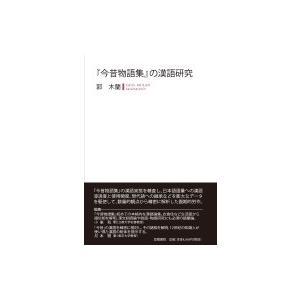 発売日:2018年09月 / ジャンル:文芸 / フォーマット:本 / 出版社:笠間書院 / 発売国...