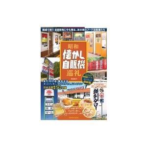 昭和懐かし自販機巡礼 タツミムック / 魚谷祐介  〔ムック〕