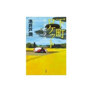 下町ロケット ヤタガラス / 池井戸潤 イケイドジュン 〔本〕