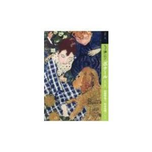 もっと知りたいボナール 生涯と作品 アート・ビギナーズ・コレクション / 高橋明也  〔本〕|hmv