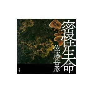 発売日:2018年09月 / ジャンル:アート・エンタメ / フォーマット:本 / 出版社:講談社 ...