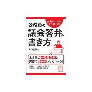 発売日:2018年10月 / ジャンル:社会・政治 / フォーマット:本 / 出版社:学陽書房 / ...