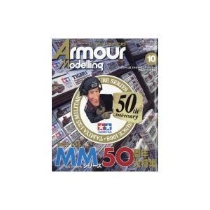 Armour Modelling (アーマーモデリング) 2018年 10月号 / アーマーモデリング(Armour Modelling)編集部  〔雑誌〕|hmv