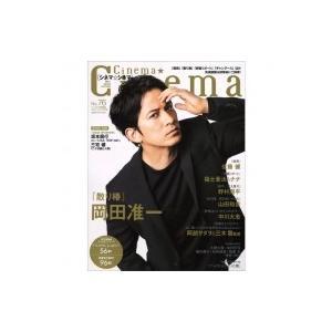 Cinema★Cinema (シネマシネマ) No.76 2018年 10月 15日号 / Cinema★Cinema編集部 シネマシネマ  〔雑誌〕|hmv