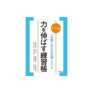 発売日:2018年09月 / ジャンル:語学・教育・辞書 / フォーマット:本 / 出版社:研究社 ...