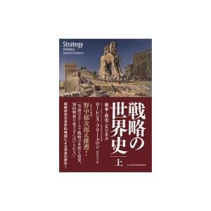 戦略の世界史 戦争・政治・ビジネス 上 / ローレンス・フリードマン  〔本〕|hmv