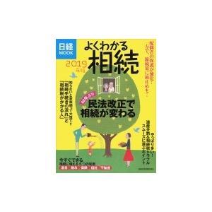 よくわかる相続2019年版 日経ムック / 日本経済新聞出版社  〔ムック〕|hmv