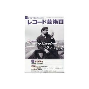 レコード芸術 2018年 10月号 / レコード芸術編集部  〔雑誌〕|hmv