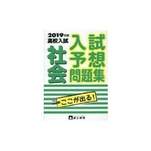 高校入試入試予想問題集社会 2019年度 / Books2  〔全集・双書〕|hmv