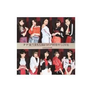 アンジュルム / タデ食う虫もLike it!  /  46億年LOVE 【初回生産限定盤SP】(+DVD)  〔CD Maxi〕 hmv