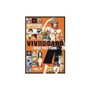 VIVRE CARD 〜ONE PIECE図鑑〜 BOOSTER SET
