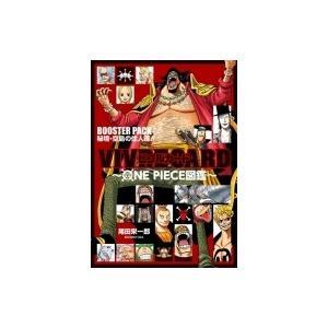 VIVRE CARD〜ONE PIECE図鑑〜BOOSTER PACK 秘境・空島の住人達!! / 尾田栄一郎 オダエイイチロウ  〔本〕 hmv