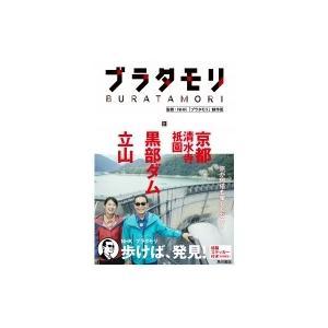ブラタモリ 13 京都 黒部ダム 立山 / NHKブラタモリ制作班  〔本〕