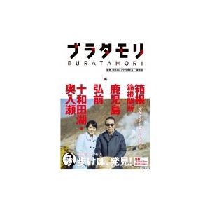 ブラタモリ 14 箱根 鹿児島 青森 / NHKブラタモリ制作班  〔本〕 hmv