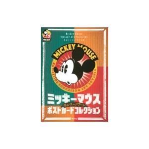 ミッキーマウスヴィンテージアートポストカードコレクション / 講談社  〔本〕|hmv