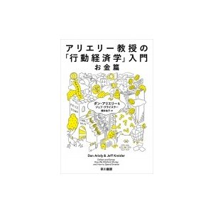 アリエリー教授の「行動経済学」入門 お金篇 / ダン・アリエリー  〔本〕|hmv