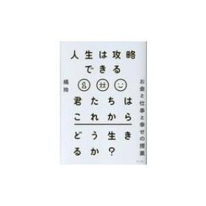 発売日:2019年03月 / ジャンル:ビジネス・経済 / フォーマット:本 / 出版社:ポプラ社 ...