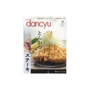 dancyu (ダンチュウ) 2018年 10月号 / dancyu編集部  〔雑誌〕|hmv