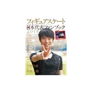 フィギュアスケート日本代表2018ファンブック 別冊山と溪谷 / 雑誌  〔ムック〕|hmv