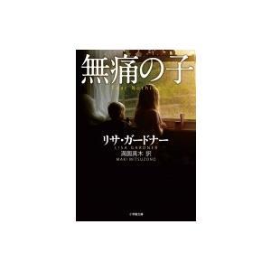 無痛の子 小学館文庫 / リサガードナー  〔文庫〕