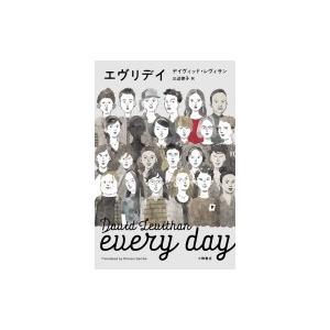 エヴリデイ Sunnyside Books / デイヴィッド・レヴィサン  〔全集・双書〕