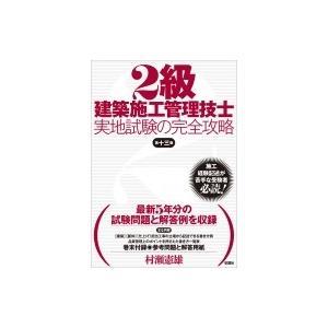 2級建築施工管理技士実地試験の完全攻略 / 村瀬憲雄  〔本〕 hmv