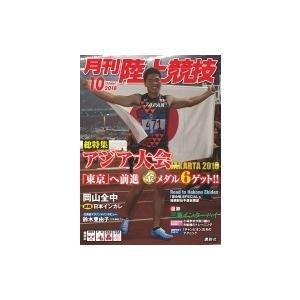 陸上競技 2018年 10月号 / 陸上競技編集部  〔雑誌〕|hmv