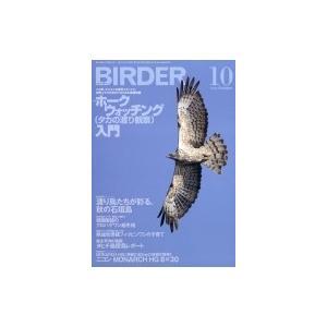 BIRDER (バーダー) 2018年 10月号 / BIRDER編集部  〔雑誌〕|hmv