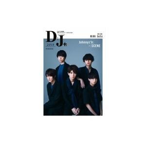 別冊ジャニーズJr. 『D; J+.』2018 / ホーム社 〔ムック〕