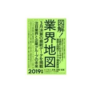 図解!業界地図 2019年版 / ビジネスリサーチ・ジャパン  〔本〕|hmv