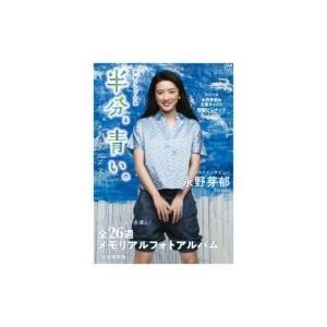 半分、青い。 メモリアルブック ステラMOOK / 雑誌  〔ムック〕|hmv