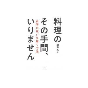 発売日:2018年10月 / ジャンル:実用・ホビー / フォーマット:本 / 出版社:小学館 / ...