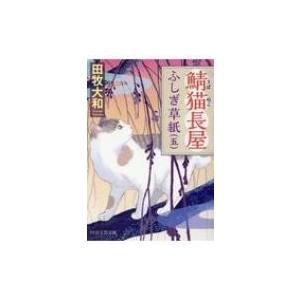 鯖猫長屋ふしぎ草紙 5 PHP文芸文庫 / 田牧大和  〔文庫〕|hmv