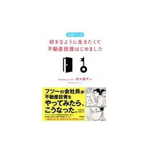 発売日:2018年09月 / ジャンル:社会・政治 / フォーマット:本 / 出版社:アスコム / ...