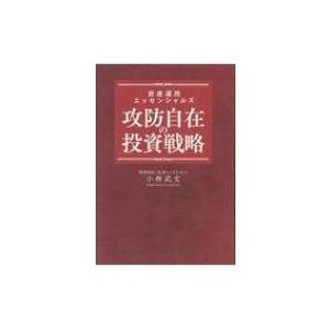 発売日:2018年08月 / ジャンル:ビジネス・経済 / フォーマット:本 / 出版社:幻冬舎メデ...