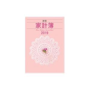 発売日:2018年09月 / ジャンル:実用・ホビー / フォーマット:本 / 出版社:高橋書店 /...