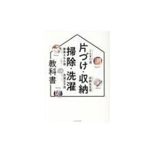 片づけ・収納・掃除・洗濯の教科書 / 書籍  〔本〕