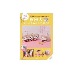 秋田犬ぬいぐるみポーチBOOK / 書籍  〔ムック〕|hmv