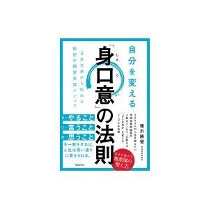 自分を変える「身口意」の法則 日本古来から伝わる秘密の願望実現メソッド / 種市勝覺  〔本〕|hmv