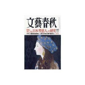 文藝春秋 2018年 10月号 / 文藝春秋編集部  〔雑誌〕|hmv