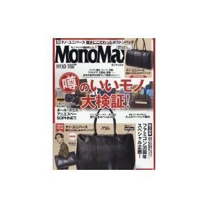 Mono Max (モノ・マックス) 2018年 10月号 / MonoMax編集部  〔雑誌〕|hmv